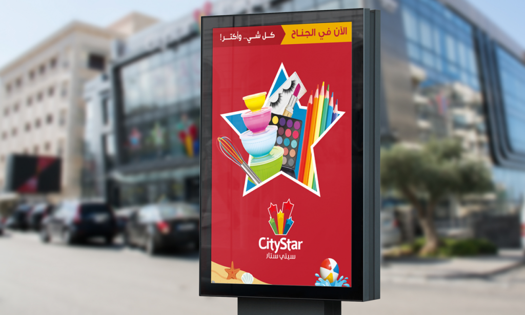 digital billboard design for city star mega store brand