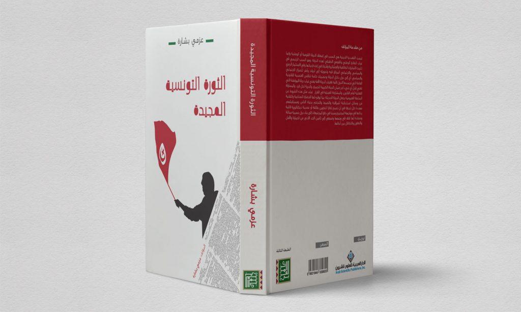 ARAB-CENTER-book cover branding