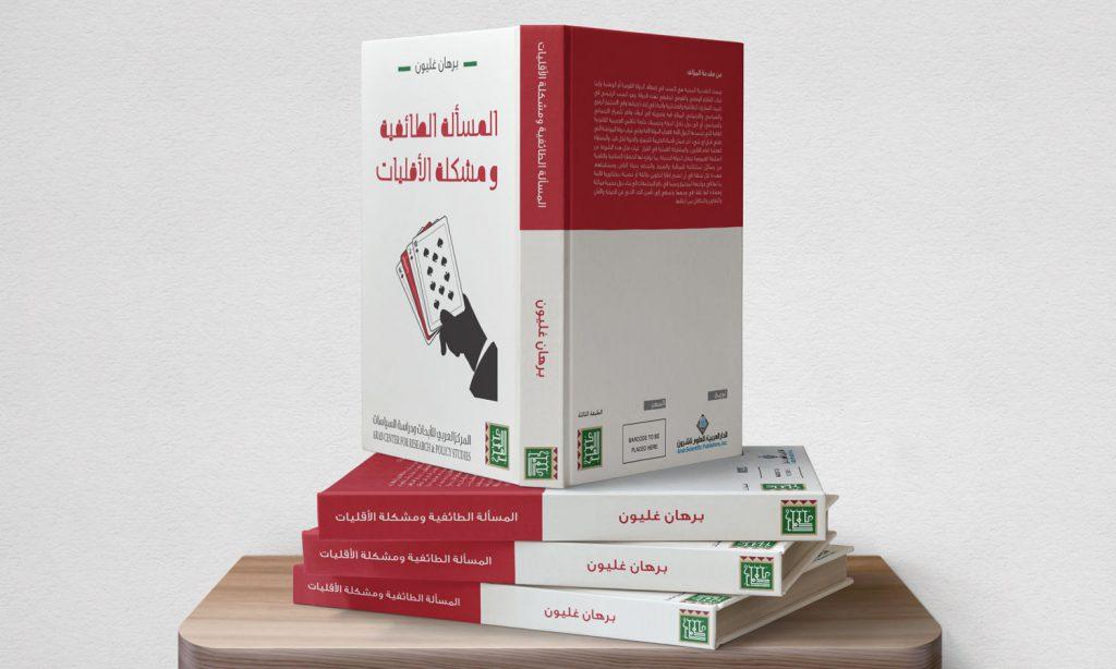 ARAB-CENTER-book cover designs
