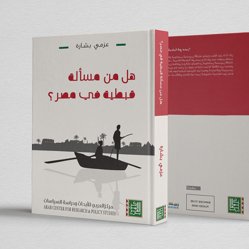 Arab Center book cover - branding and graphic design project
