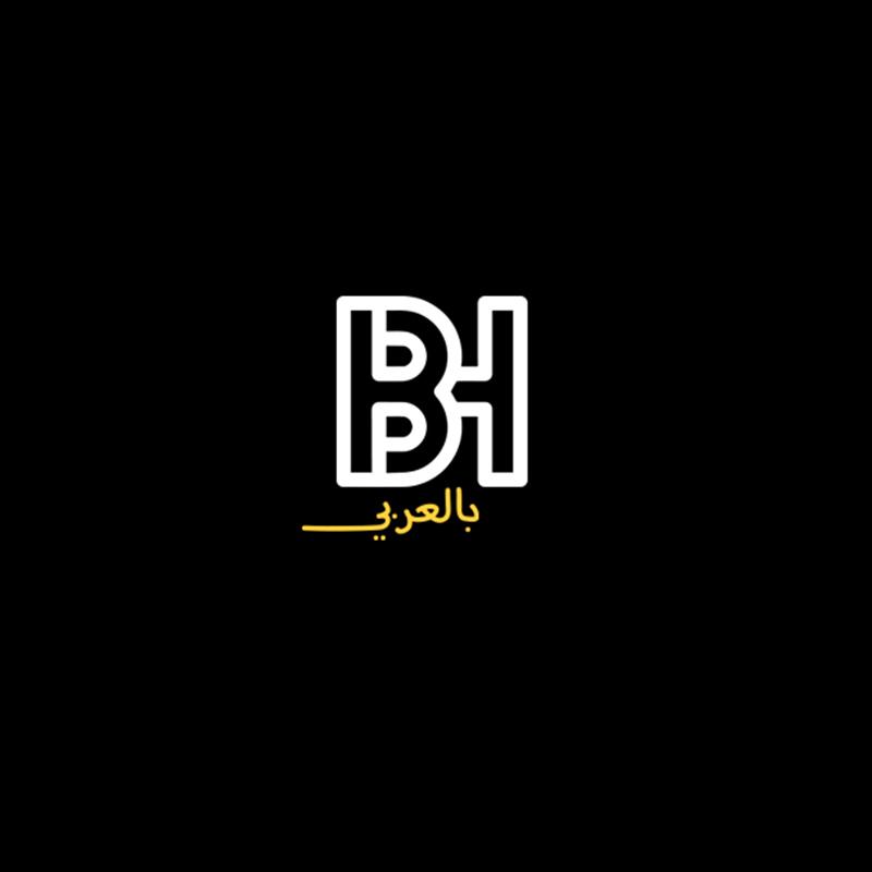 Barista Hustle arabic logo