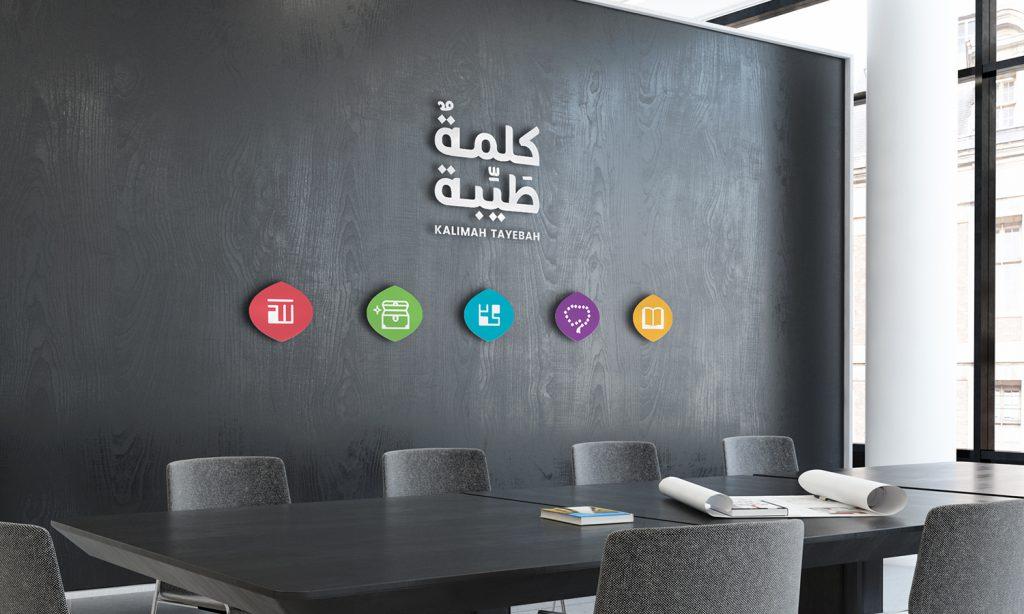 KALIMA TAYEBAH logo concepts on meeting room wall