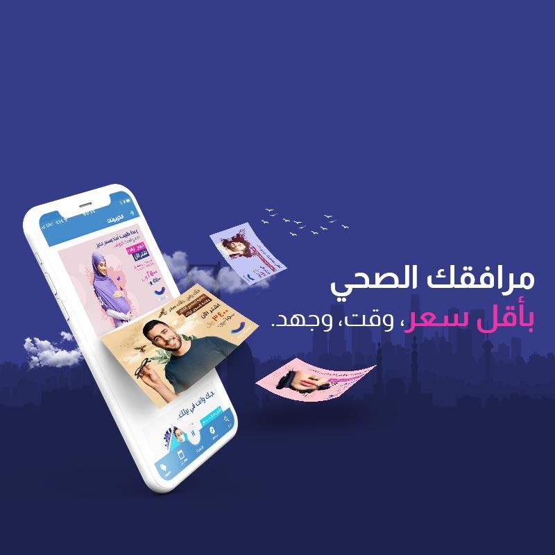 mycurenet mobile app mockup